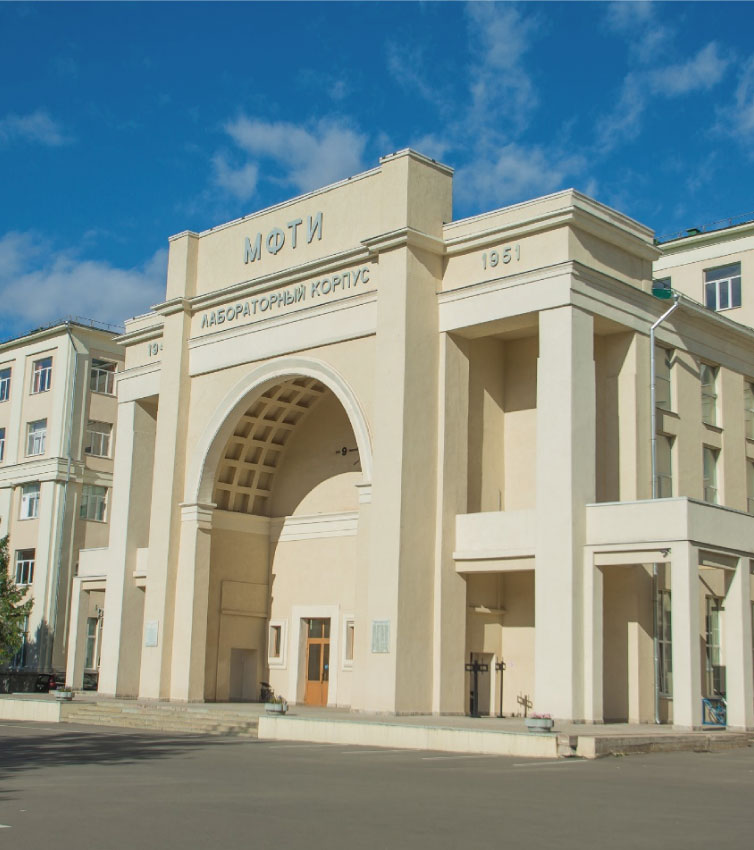 Moscow Institute of Physics and Technology (MIPT / Moscow Phystech)